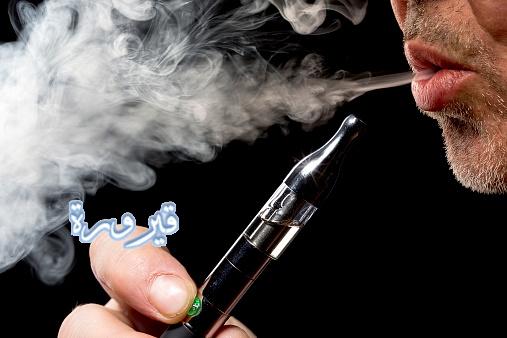 السجائر الالكترونية